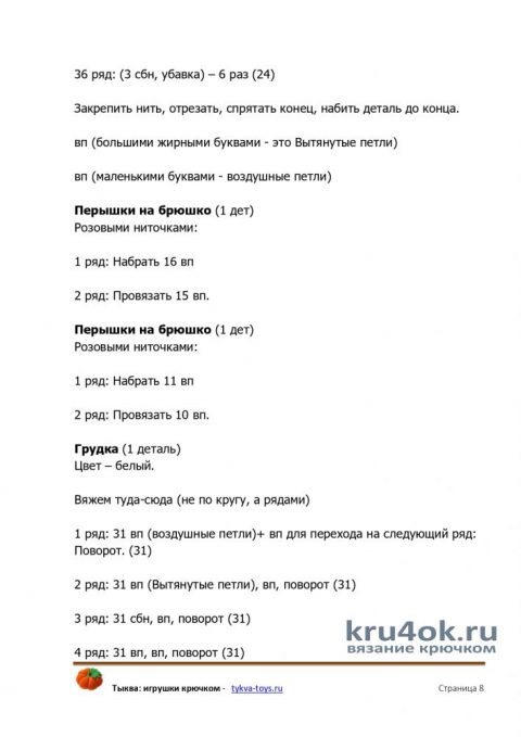 Герои мультфильма Возвращение блудного попугая. Работа Галины Бофановой вязание и схемы вязания