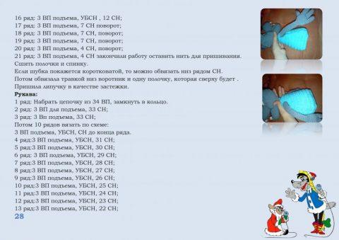 Заяц и волк из мультфильма Ну, погоди! Работа Галины Бофановой вязание и схемы вязания
