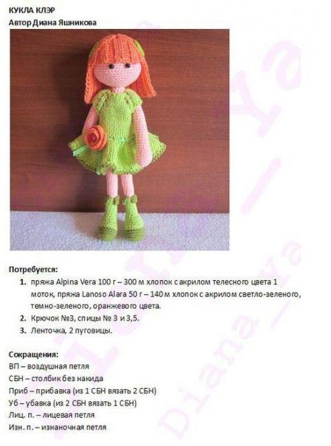 Кукла крючком Клэр. Автор Диана Яшникова