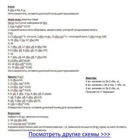 Сова крючком, подборка схем и мастер-классов-2634