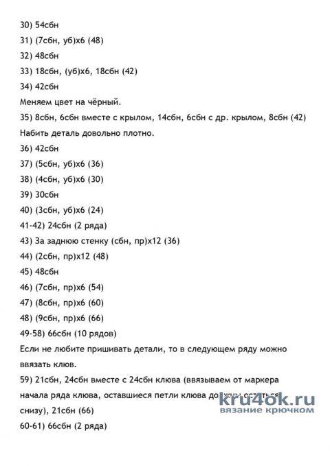 Игрушка ВОРОНА, связанная крючком. Работа Галины Бофановой вязание и схемы вязания