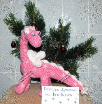 Розовый дракон Элли. Вязание крючком.