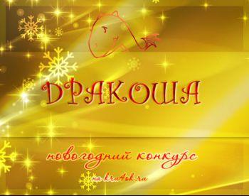Итоги новогоднего конкурса «Дракоша». Вязание крючком.