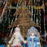 Поздравляем с наступающим 2012 годом!