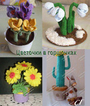 Цветы в горшочках, вязание для дома