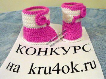 Пинетки-сапожки для девочки
