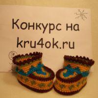 Пинетки «Мечта Чингачгука»