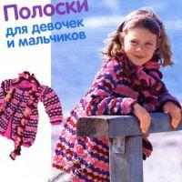 Пальто в полоску и шарфик, связанные крючком