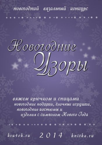 """Итоги конкурса """"Новогодние узоры"""". Вязание крючком."""