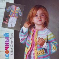 Разноцветный ажурный жакет для девочки