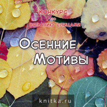 """Продолжается прием работ на конкурс """"Осенние мо"""