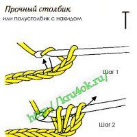 Прочный столбик или полустолбик с накидом