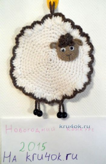 Прихватка овечка – работа Поваровой Александры. Вязание крючком.