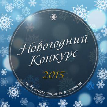 Прием работ на Новогодний конкурс окончен!