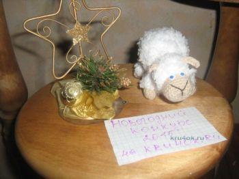Вязаная крючком овечка - работа Екатерины