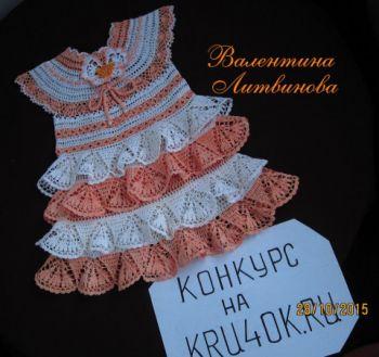 Комплект Маленькая балерина. Работа Валентины Литвиновой. Вязание крючком.