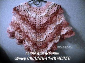 Вязание пончо для девочки из мохера