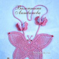 Бабочка — оберег. Работа Валентины Литвиновой
