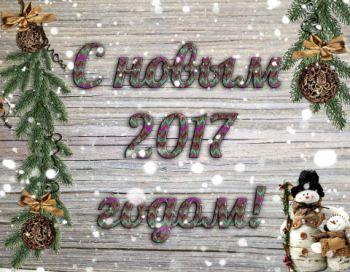 Поздравляем с наступающим 2017 годом!. Вязание крючком.