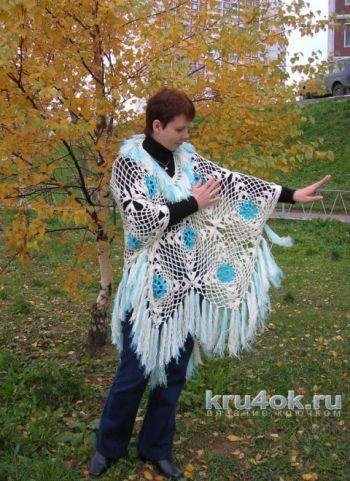 Пончо Светлана из мотивов от Татьяны Родионовой