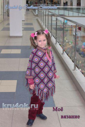 Вязание пончо для девочки крючком из мотивов бабушкин квадрат