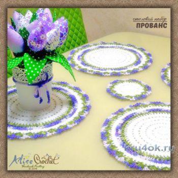 Столовый набор Прованс крючком. Работа Alise Crochet