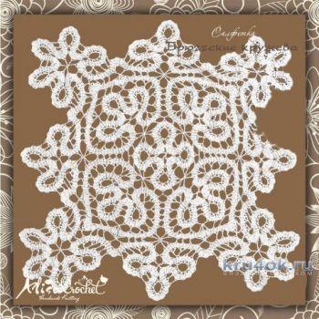 Салфетка Брюггские кружева от Alise Crochet