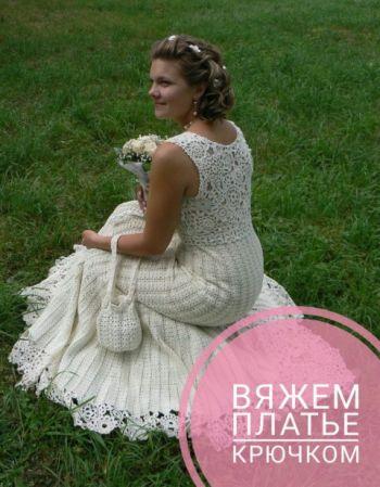 Как связать крючком платье