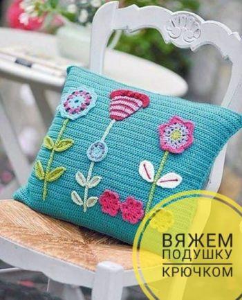 Вязание крючком красивых подушек для дома