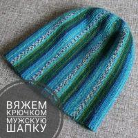Как связать крючком красивые шапочки для мужчин