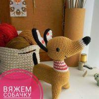 Подборка из схем и мастер — классов по вязанию собаки крючком