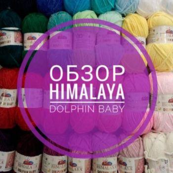 Обзор пряжи Himalaya Dolphin Baby
