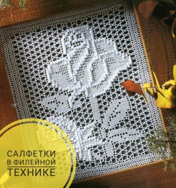Вяжем красивые салфетки крючком в технике филейное вязание