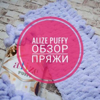 Пряжа Ализе Пуффи, отзывы и мастер — классы по вязанию