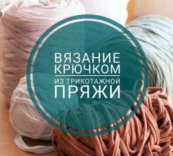 Вязание из трикотажной пряжи корзинок, тапочек, сумок