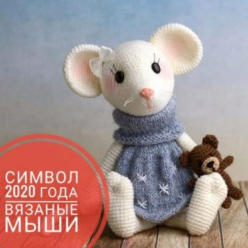 Вяжем крючком символ 2020 года — мышки, крысы и мышата