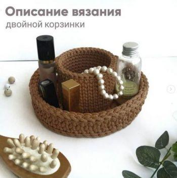 Вязание двойной корзинки для дома из полиэфирного шнура