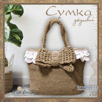 Вязаная сумка из джута. Работа Alise Crochet