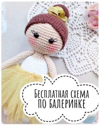 Кукла - балерина крючком