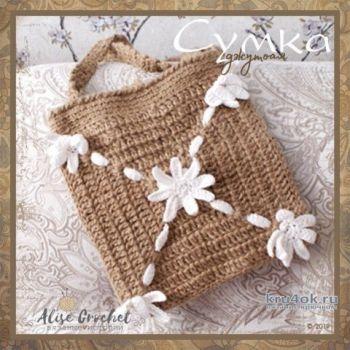 Вязанная крючком сумка из джута. Работа Alise Crochet