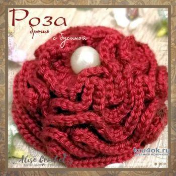Роза, вязаная брошь с бусиной. Работа Alise Crochet