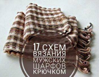 Подборка схем и описаний для вязания отличных мужских шарфов крючком