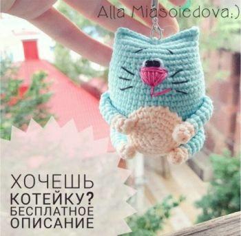 Вязанный крючком котик, описание для начинающих