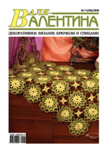 Анонс журнала «Валентина»  № 7/2010г. Вязание крючком.