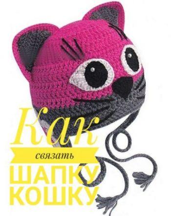 Вяжем шапку - кошку, подборка описаний и мастер - классов
