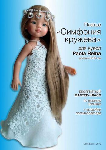 Платье Симфония кружева для кукол Paola Reina. Мастер-класс от Julia Easy