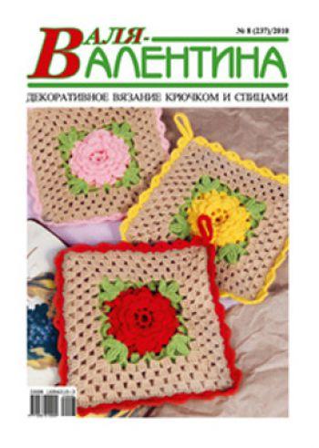 "Анонс журнала ""Валентина"" № 8/2010г. Вязание крючком."