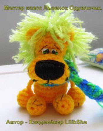 Схемы вязания игрушки Лёвка - одуванчик