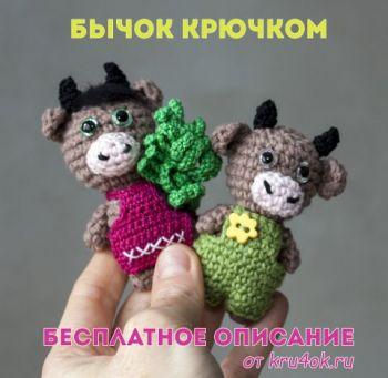 Амигуруми бычок - символ 2021 года, новогодняя игрушка или брелок крючком