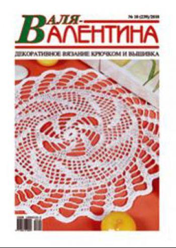 Анонс журнала «Валя-Валентина» № 10/2010 г. Вязание крючком.